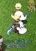 【Cast】ムルソ20090313.jpg